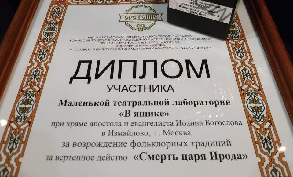 Воскресная школа при храме ап. Иоанна Богослова в Измайлове удостоилась диплома Сретенского театрального фестиваля