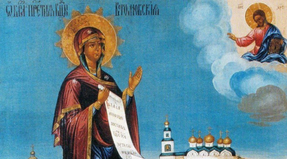 1 июля — празднование иконе Богородицы Боголюбская